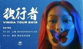 万妮达2019《独行者》巡演 南京站