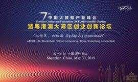 2019年第七屆中國大數據產業峰會 — 暨粵港澳大灣區創業創新論壇