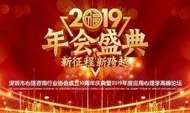 深圳市心理咨询行业协会成立10周年庆典暨2019年度应用心理学高峰论坛