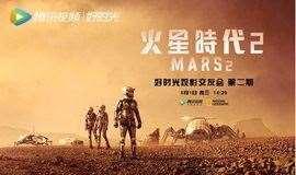 51燃爆星际,送你一张火星时代观影票