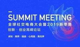全球社交电商大会暨2019新零售创新创业高峰论坛