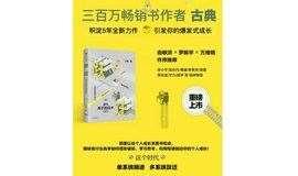 樊登读书(任行)线下学习《跃迁》让你三步成为顶级高手的书籍