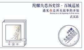 陀螺失恋历史展百城巡展.武汉站