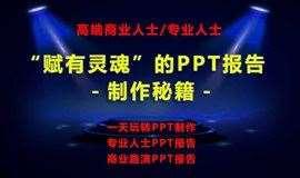 PPT报告制作秘籍 第9期:一对一实战指导,逻辑思维、框架结构设计、一页纸报告,提高职场力