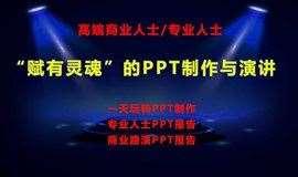 PPT制作与演讲秘籍 第9期:一对一实战指导,逻辑思维、框架结构设计、一页纸报告,提高职场力