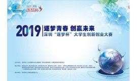 """2019 深圳""""逐梦杯""""大学生创新创业大赛邀请您参加"""