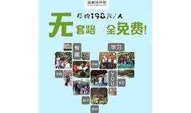 """【免费报名】即刻开启""""环保体验之旅"""""""