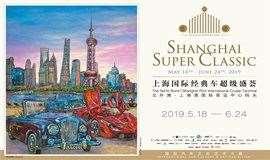 上海国际经典车超级盛荟