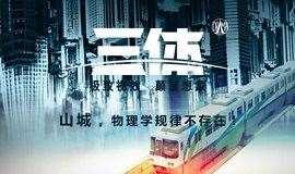 重庆5.4  《三体》舞台剧西西弗书店主创见面分享会