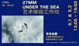京城限定 | 带娃潜水过五一 kiddo x BROWNIE艺术工作坊