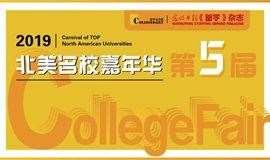 CollegeFair2019 北美名校嘉年华全国留学巡展(重庆站)