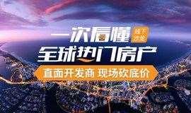 有路全球购房节·2019北京站投资沙龙:一次看懂全球热门房产