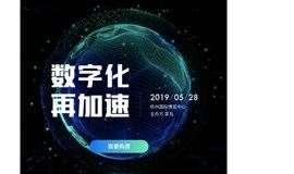 GSLS 2019全球智慧物流峰会