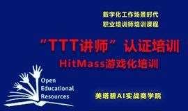 """""""TTT讲师""""认证培训班:数字化AI模拟系统认证讲师、渠道合伙人,游戏化场景培训"""