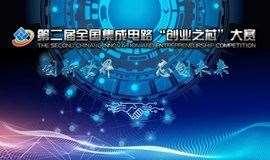 """2019全国集成电路""""创业之芯""""大赛合肥路演专场报名通知"""