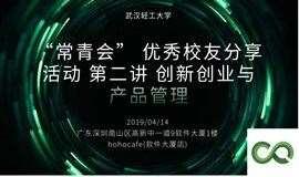"""""""常青会"""" 优秀校友分享活动 第二讲 创新创业与产品管理"""