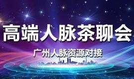 廣州高端人脈茶聊會第37期 2019年5月26日
