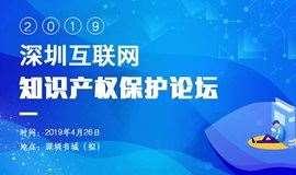 2019深圳互联网知识产权?;ぢ厶? />                                     <div class=