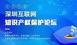 2019深圳互联网知识产权保护论坛