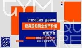 GymSquare Session 精练沙龙 | 健身房和商业地产价值