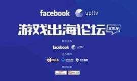 Facebook x UPLTV游戏出海论坛(北京站)