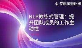 NLP教练式管理:提升团队成员的工作主动性|企业家实战特训营【梦想家】