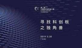 2019(第二届)中国新锐独角兽决赛 ---寻找科创板之独角兽