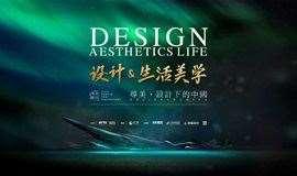 """寻美·设计下的中国——郑州站""""设计 X 生活美学"""" 高峰论坛来袭"""