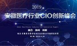2019安徽医疗行业CIO创新峰会