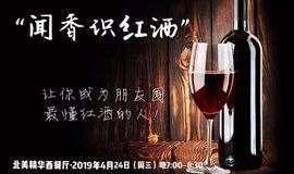 闻香识红酒 让你成为朋友圈最懂红酒的人