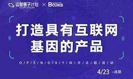 【运营圈子计划】 4月 openday 《打造具有互联网基因的产品》