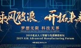 2019北京人工智能与先进制造论坛