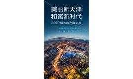 美丽新天津 和谐新时代