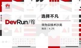 华为云技术沙龙(南京站)