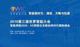 智能网联2020:5G网联化车路协同时代国际峰会
