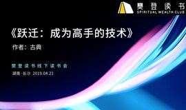 【樊登读书.长沙】《跃迁:成为高手的技术》线下读书会
