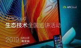 APICloud生态技术全国巡讲活动-南京站