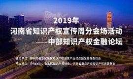 2019中部知识产权金融论坛