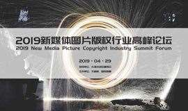 2019新媒体图片版权行业高峰论坛