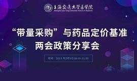 """""""带量采购""""与药品定价基准两会政策分享会 上海交通大学医学院"""
