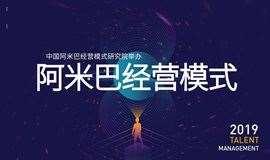 5月22-23日邀请函 | 昆明-人人成为经营者-阿米巴经营系统班(席国庆)