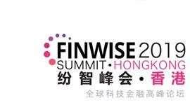 纷智峰会FINWISE 2019 SUMMIT HONGKONG