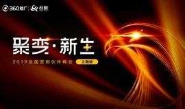 360全国营销峰会-上海站