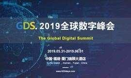 GDS·2019全球数字峰会(厦门)