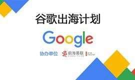 谷歌出海计划-谷歌出海营销案例分享会