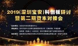 2019(深圳宝安)科创板研讨暨第二期资本对接会