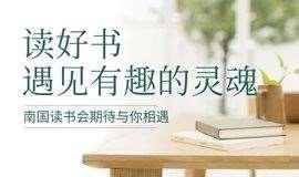 读书会:影响我一生的书--读书聚会交友活动!