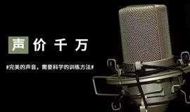 【樊登读书新励成驿站】5月11-12日《声价千万》来了!