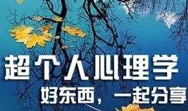 2019心探索&活出自己:高能量心理学 (第三期)