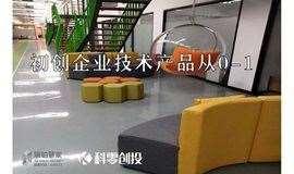 【科零联盟】初创企业产品从0-1